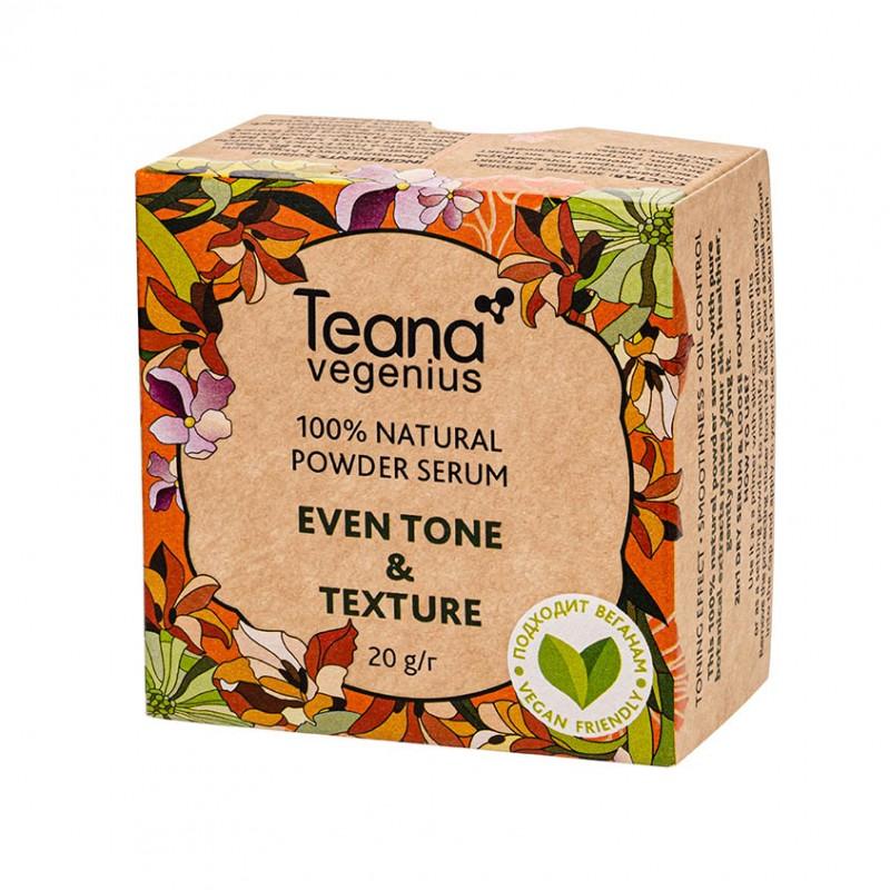 TEANA Пудра-сыворотка для лица натуральная Ровный тон и рельеф Even tone&Texture